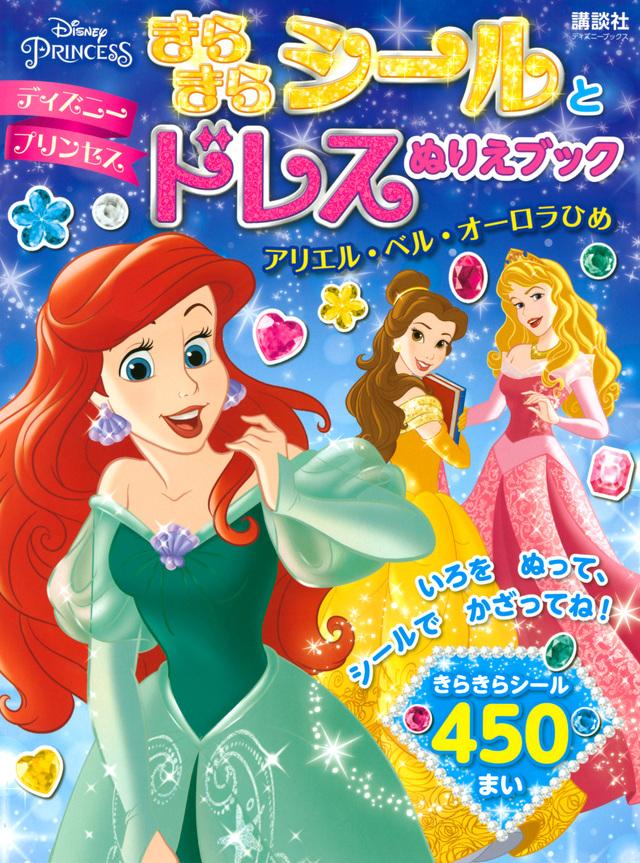 ディズニープリンセス きらきらシールとドレスぬりえブック