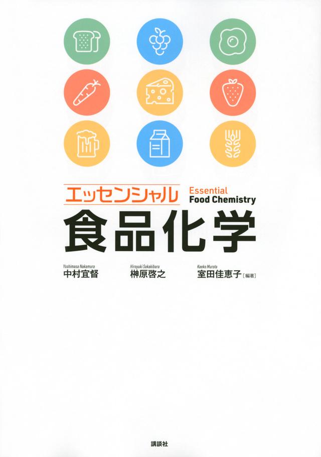 エッセンシャル食品化学