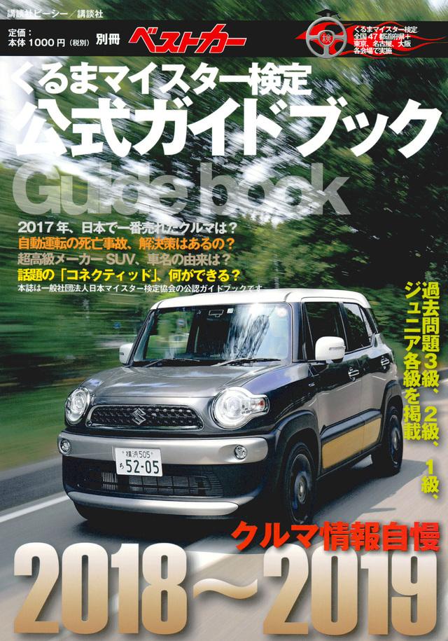 くるまマイスター検定公式ガイドブック クルマ情報自慢2018~2019