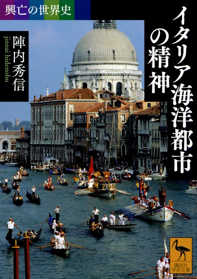 興亡の世界史 イタリア海洋都市の精神