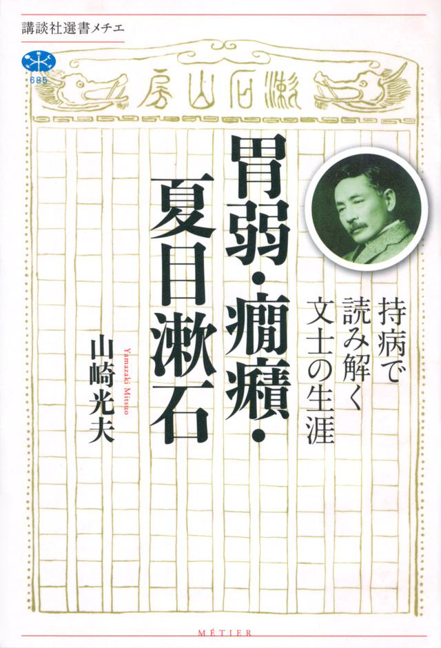 胃弱・癇癪・夏目漱石 持病で読み解く文士の生涯