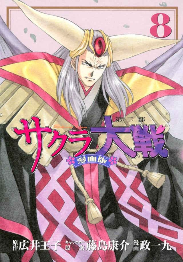 サクラ大戦 漫画版第二部(8)