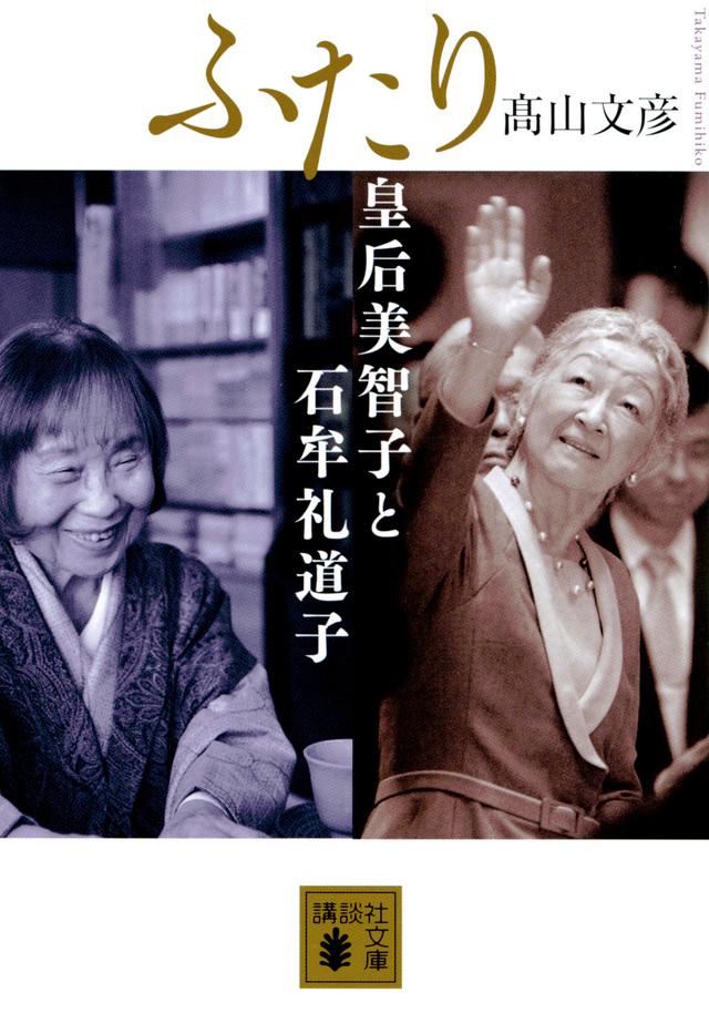 ふたり 皇后美智子と石牟礼道子