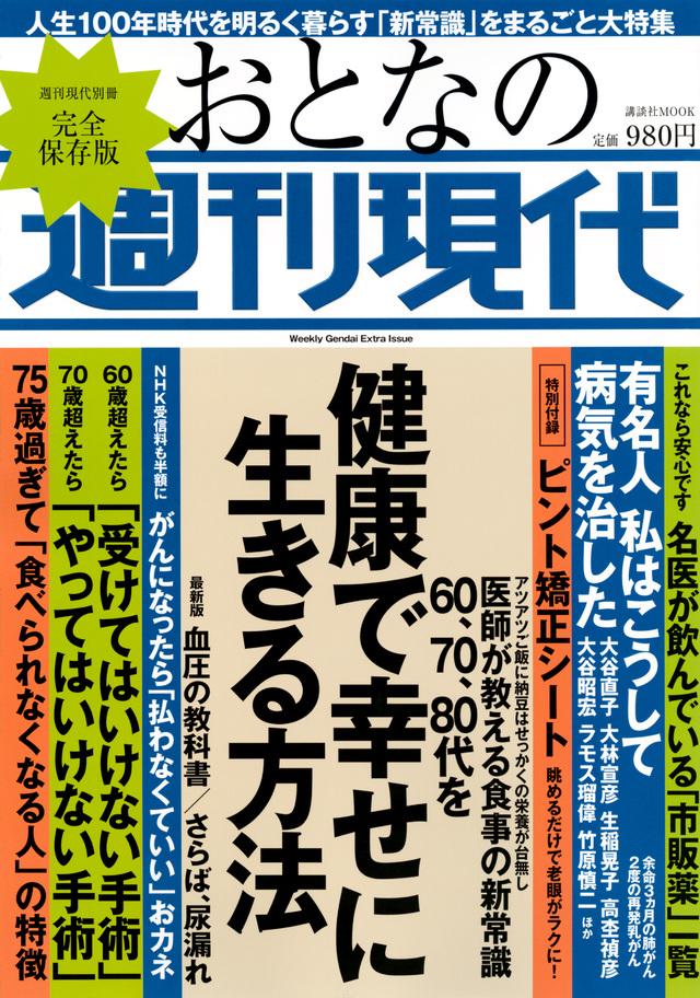 週刊現代別冊 おとなの週刊現代  60、70、80代を健康で幸せに生きる方法