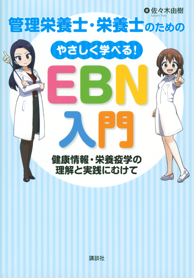 管理栄養士・栄養士のための やさしく学べる!EBN入門