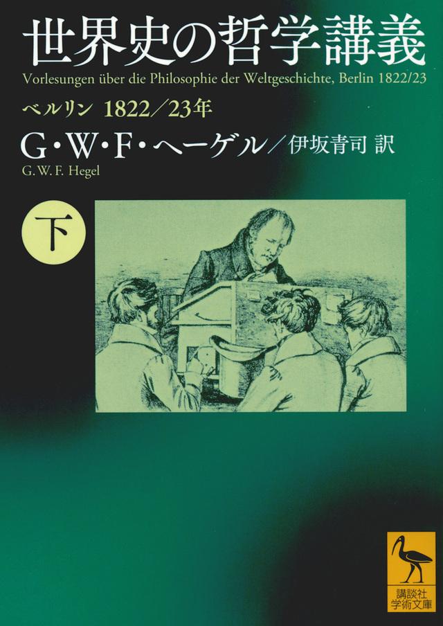 世界史の哲学講義(下) ベルリン 1822/23年