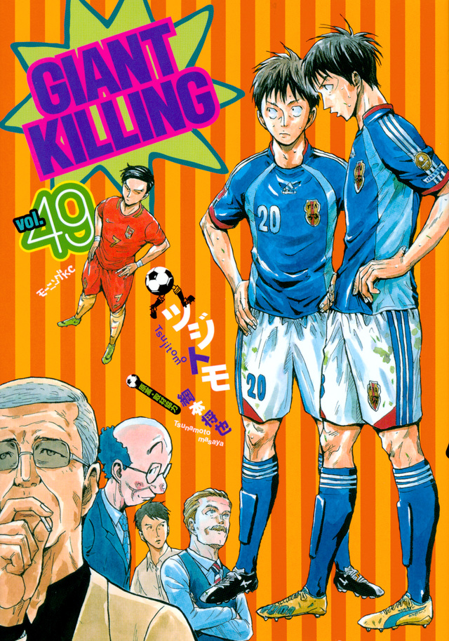 GIANT KILLING(49)