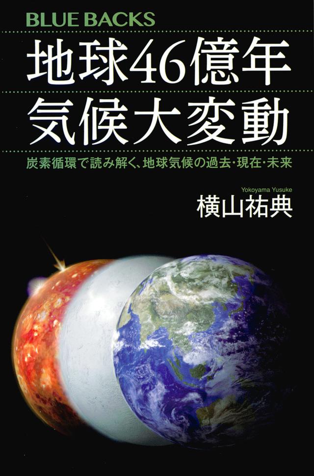 地球46億年 気候大変動
