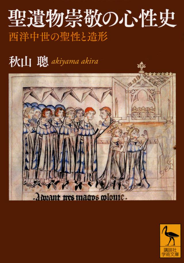 聖遺物崇敬の心性史