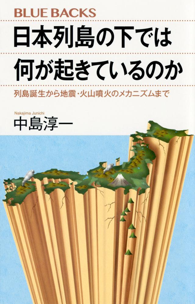 日本列島の下では何が起きているのか