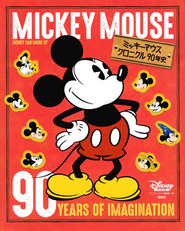 ミッキーマウス クロニクル90年史