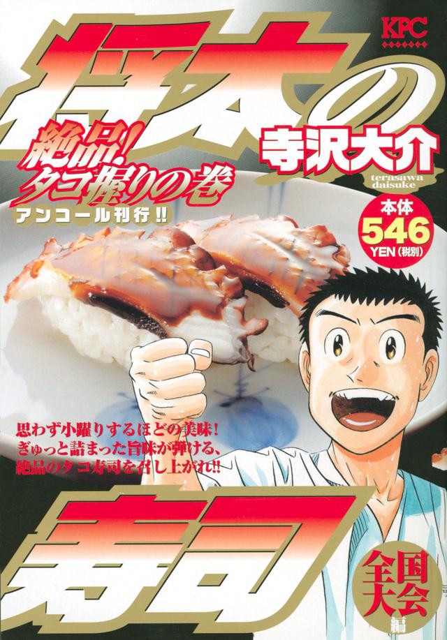 将太の寿司 全国大会編 絶品! タコ握りの巻 アンコール刊行!!
