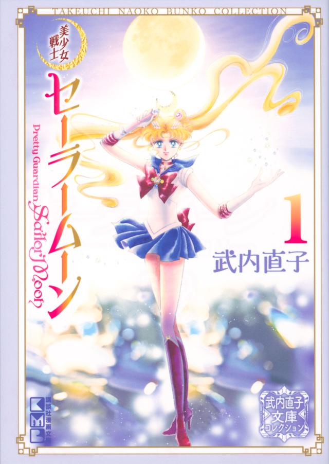 美少女戦士セーラームーン 武内直子文庫コレクション