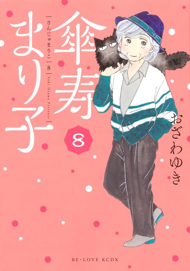 傘寿まり子(8)