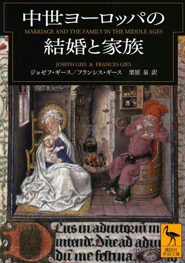 中世ヨーロッパの結婚と家族