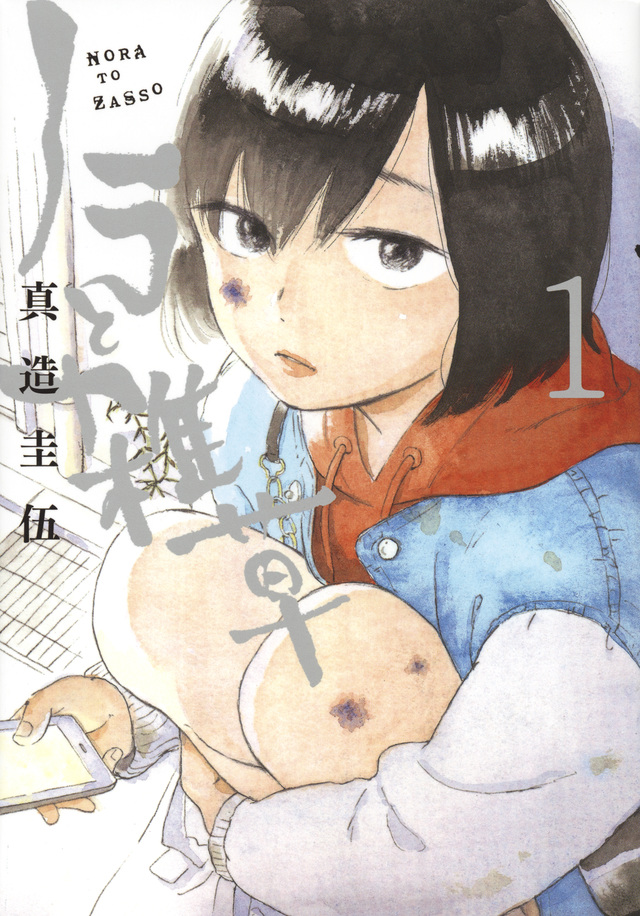 ノラと雑草(1)