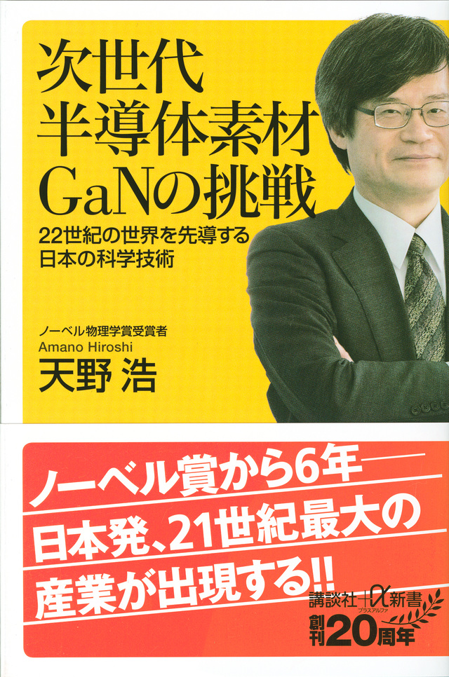 次世代半導体素材GaNの挑戦  22世紀の世界を先導する日本の科学技術