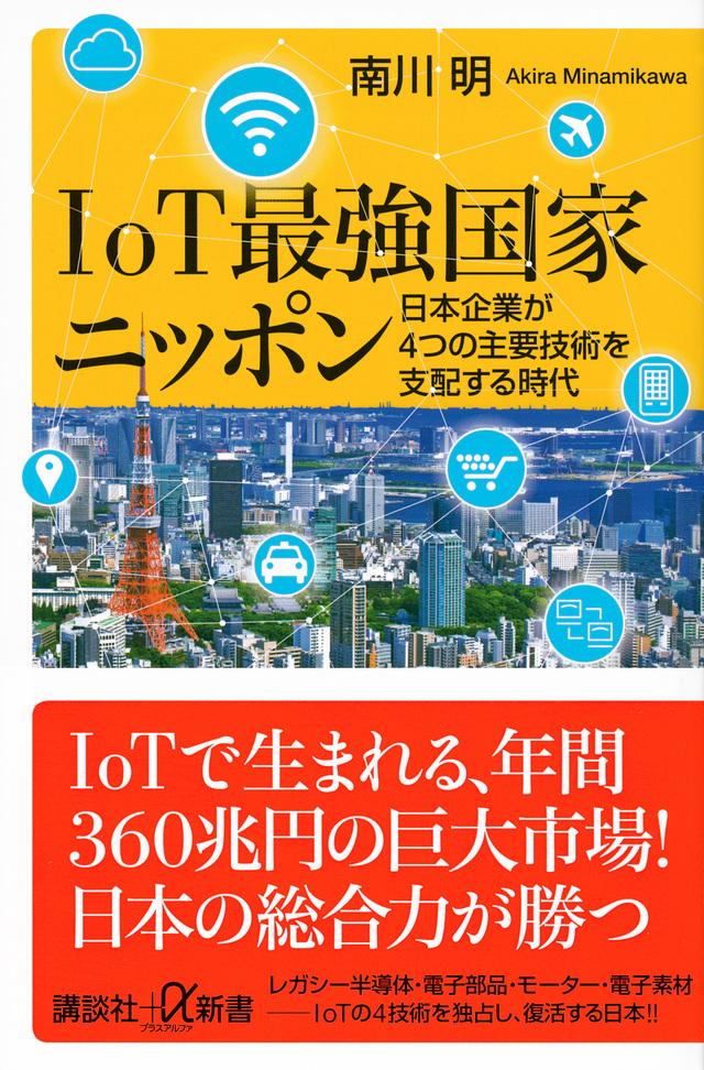 IoT最強国家ニッポン