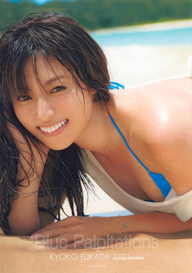 深田恭子写真集
