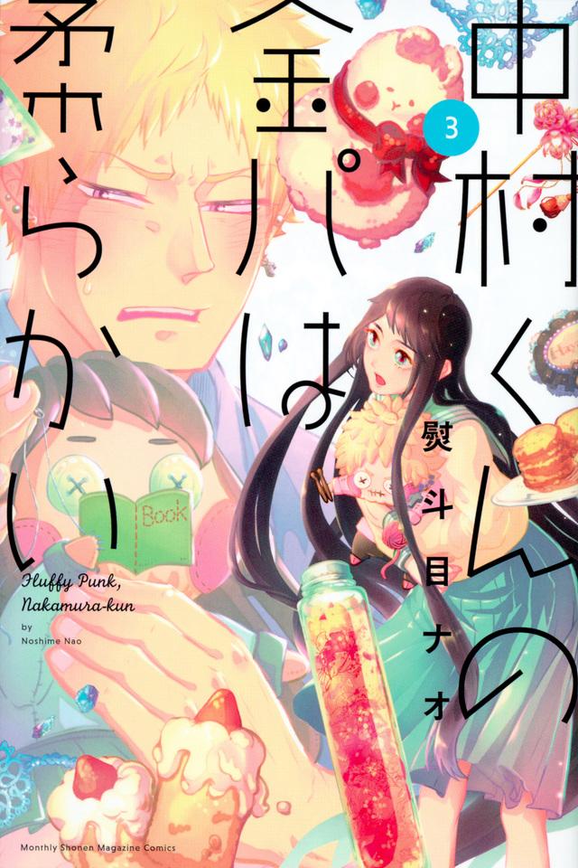 中村くんの金パは柔らかい(3)