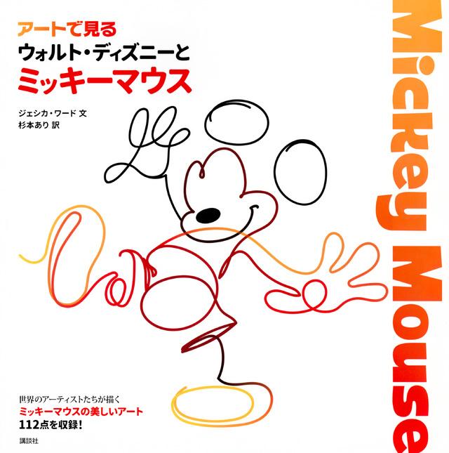 アートで見る ウォルト・ディズニーとミッキーマウス