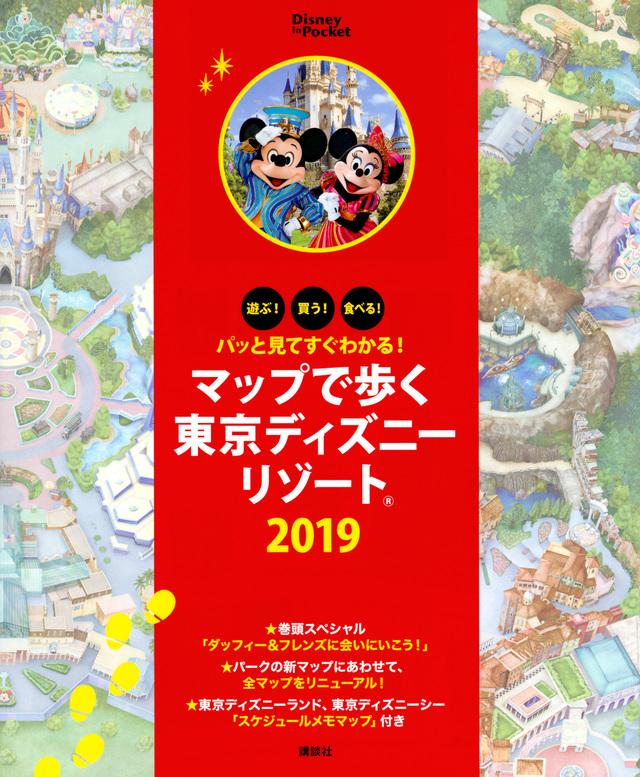 パッと見てすぐわかる! マップで歩く東京ディズニーリゾート 2019