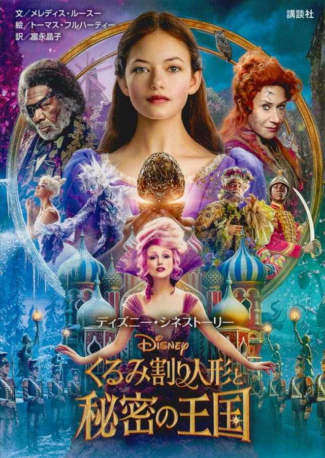 ディズニー・シネストーリー くるみ割り人形と秘密の王国