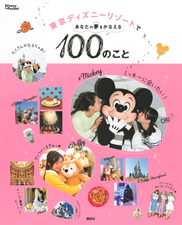 東京ディズニーリゾートであなたの夢をかなえる100のこと