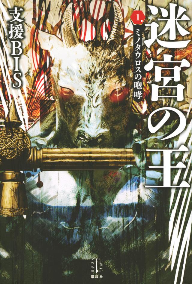 迷宮の王 1 ミノタウロスの咆哮