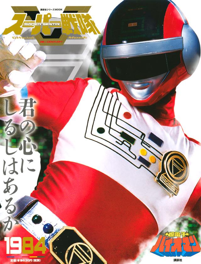 スーパー戦隊 Official Mook 20世紀 1984 超電子バイオマン