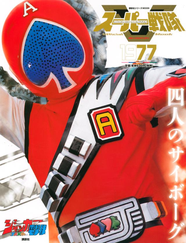 スーパー戦隊 Official Mook 20世紀 1977 ジャッカー電撃隊