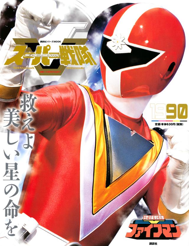 スーパー戦隊 Official Mook 20世紀 1990 地球戦隊ファイブマン