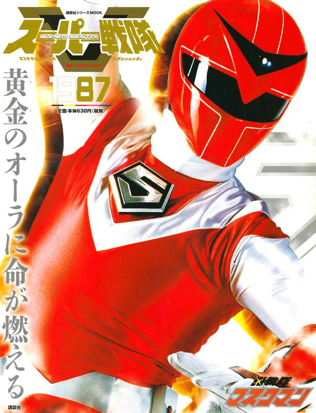 スーパー戦隊 Official Mook 20世紀 1987 光戦隊マスクマン