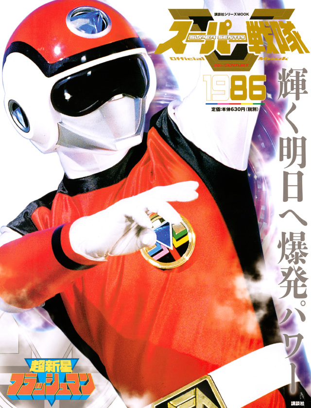 スーパー戦隊 Official Mook 20世紀 1986 超新星フラッシュマン