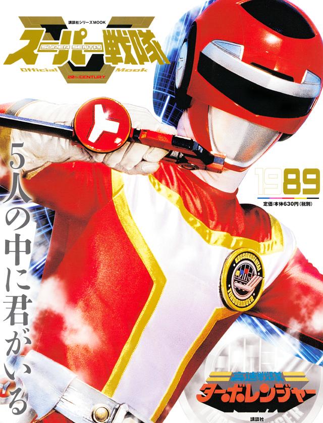 スーパー戦隊 Official Mook 20世紀 1989 高速戦隊ターボレンジャー