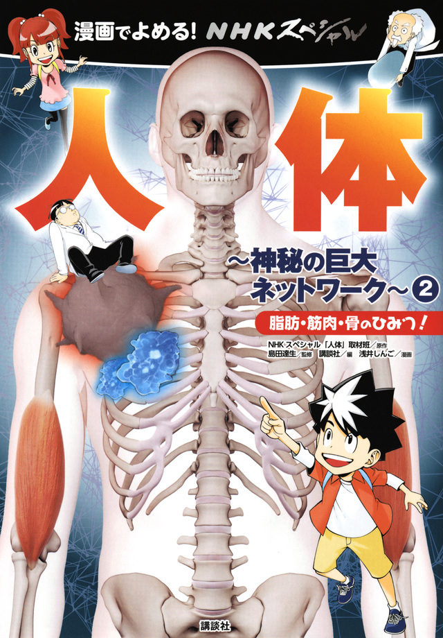 漫画でよめる! NHKスペシャル 人体-神秘の巨大ネットワーク-2 脂肪・筋肉・骨のひみつ!