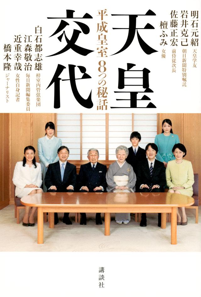 天皇交代 平成皇室8つの秘話