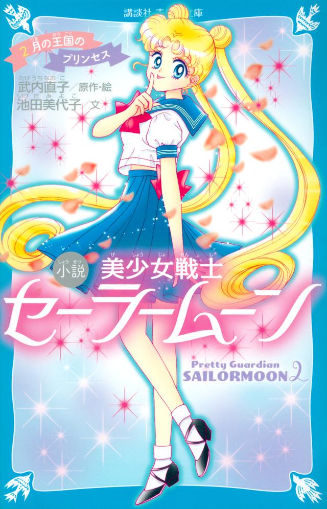 青い鳥文庫版 小説 美少女戦士セーラームーン 2 月の王国のプリンセス