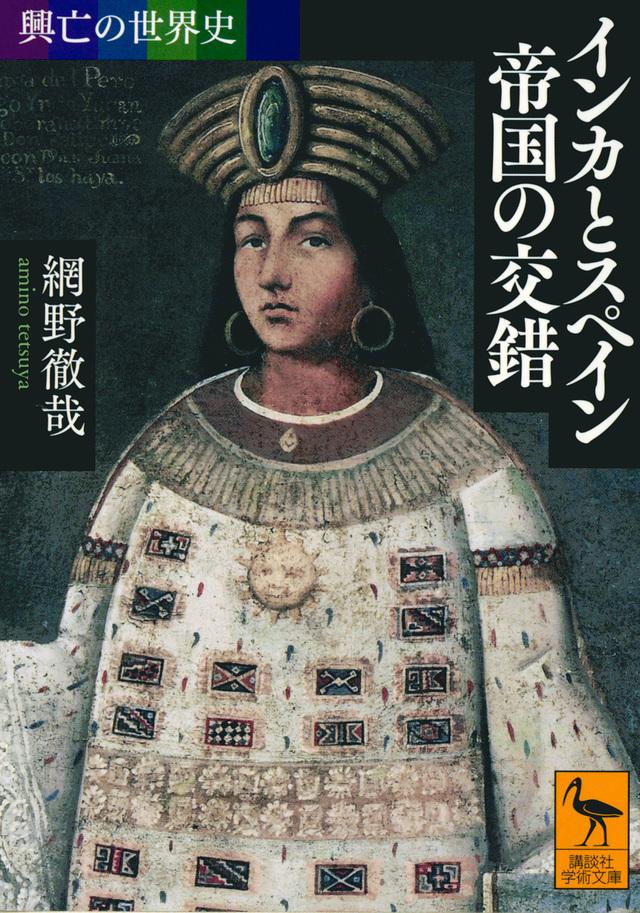 インカとスペイン 帝国の交錯