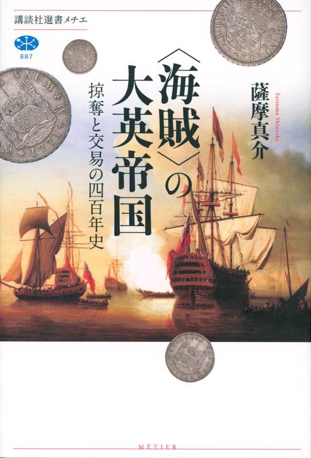 海賊の大英帝国