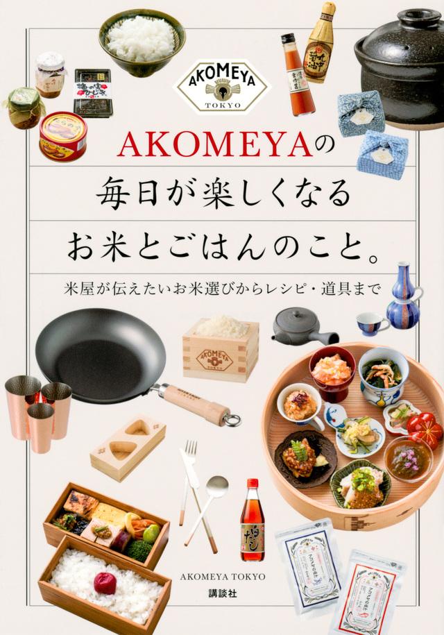 AKOMEYAの 毎日が楽しくなるお米とごはんのこと。 米屋が伝えたいお米選びからレシピ・道具まで