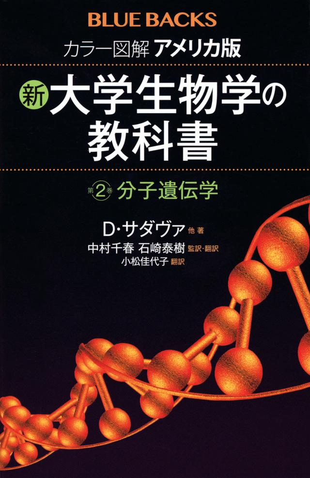 カラー図解 アメリカ版 新・大学生物学の教科書 第2巻 分子遺伝学