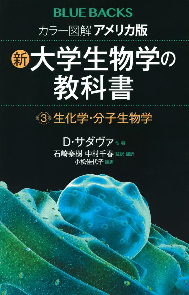 カラー図解 アメリカ版 新・大学生物学の教科書 第3巻 生化学・分子生物学