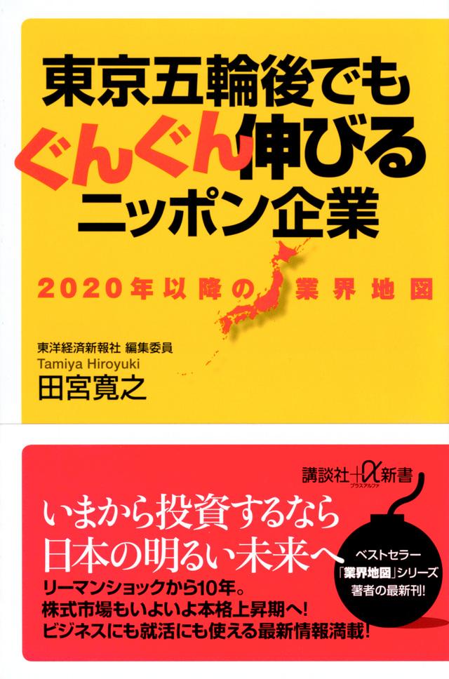 東京五輪後でもぐんぐん伸びるニッポン企業