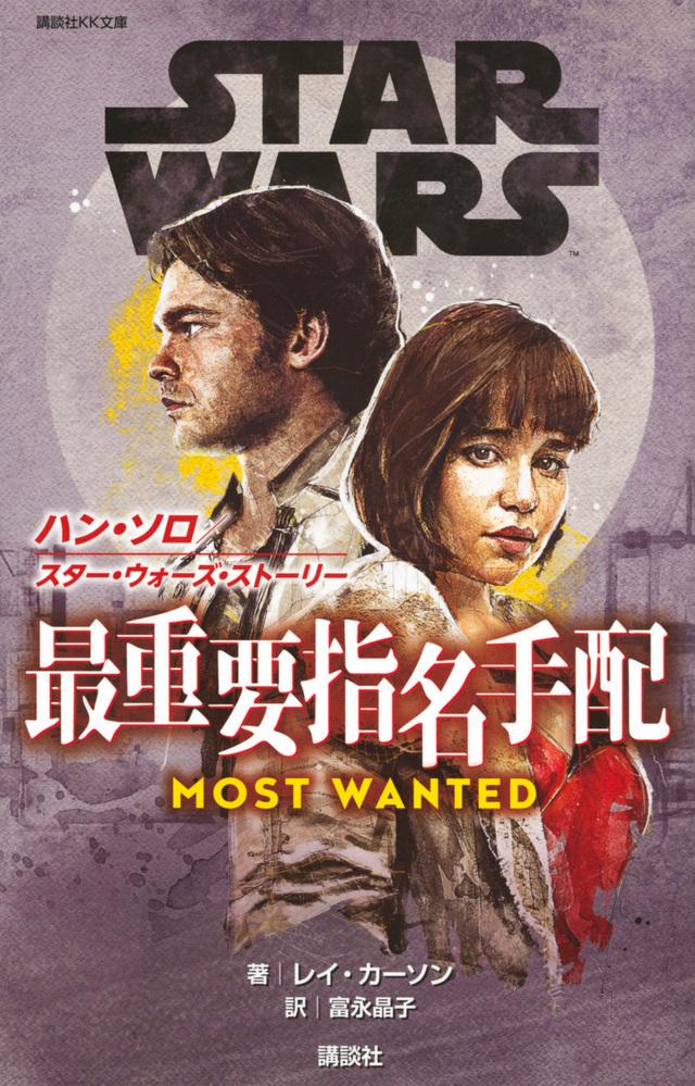 STAR WARS ハン・ソロ/スター・ウォーズ・ストーリー 最重要指名手配