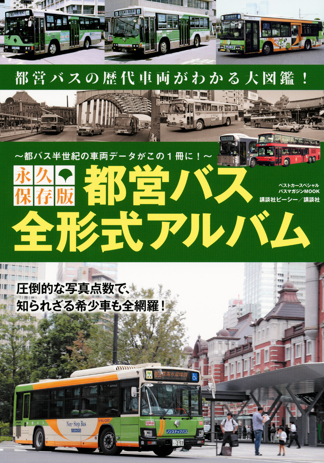 永久保存版 都営バス 全形式アルバム