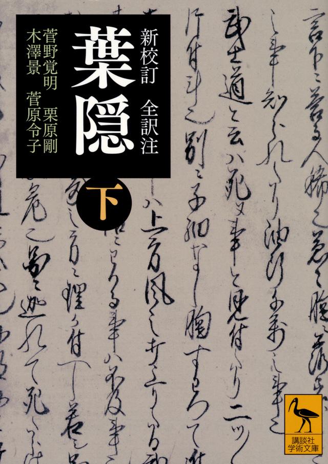 新校訂 全訳注 葉隠 (下)