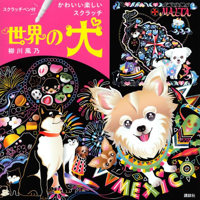 スクラッチペン付 世界の犬 かわいい楽しいスクラッチ
