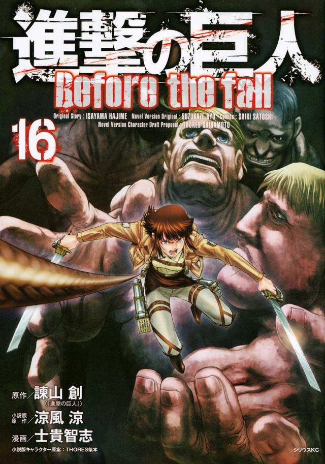 進撃の巨人 Before the fall(16)