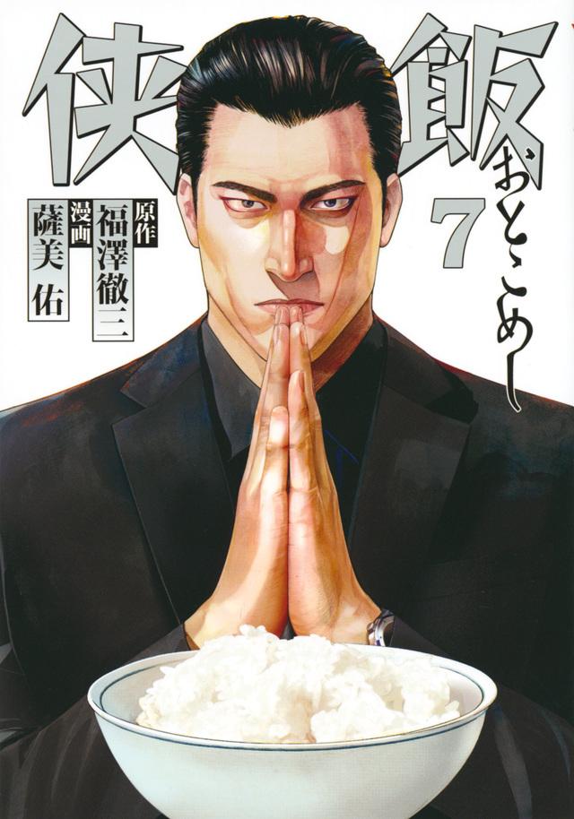 侠飯(7)